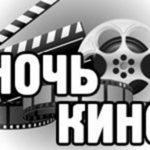 noch_kino