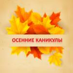 osennie_kanikuli
