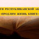 zhizn_prodlim_knige